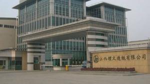 江西九江理文造纸厂加固工程项目