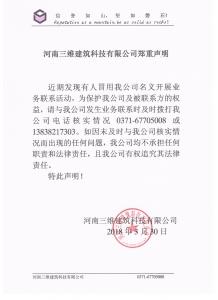 河南三维建筑科技有限公司郑重说明