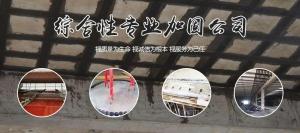 郑州加固公司选河南三维建筑科技有限公司