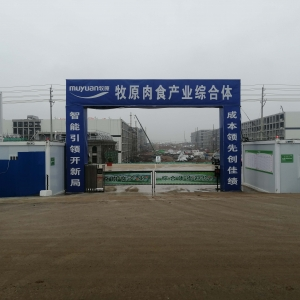 内乡县牧原现代农业综合体有限公司楼体顶升纠偏