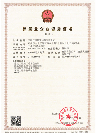 资质证书.jpg