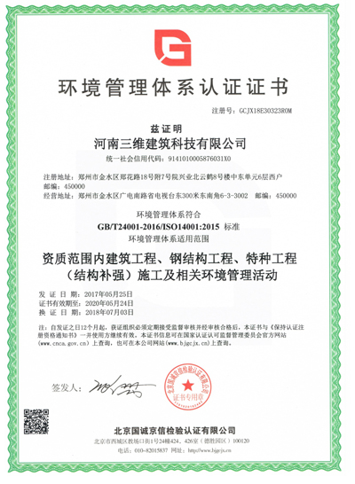 环境管理体系认证证书.jpg