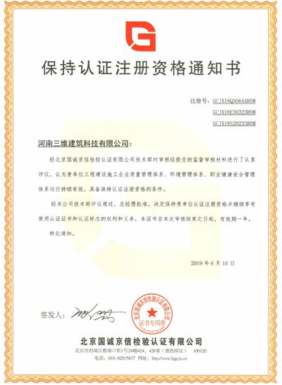 保持认证注册资格通知书.jpg